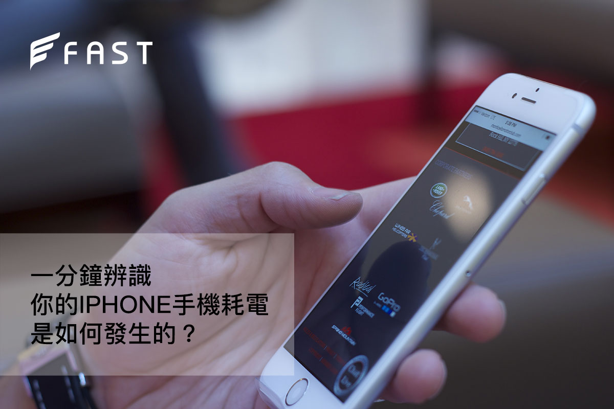一分鐘辨識,你的iPhone手機耗電,是如合發生的