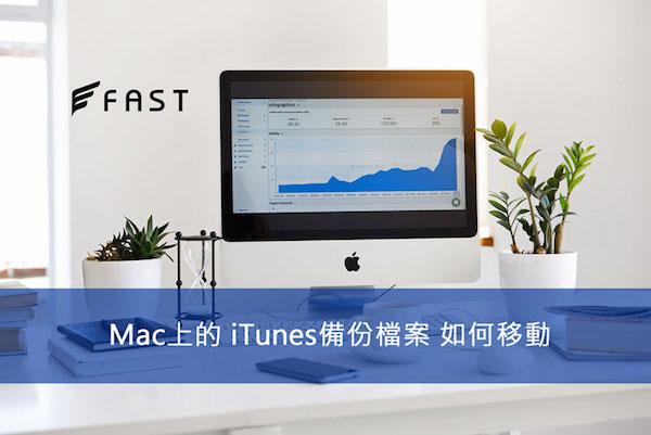 教你如何移itunes檔案到新Mac電腦