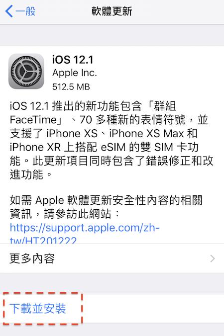 在iPhone更新
