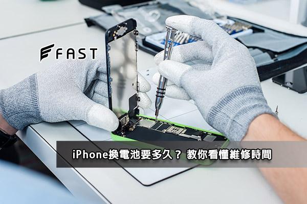 iphone換電池維修時間
