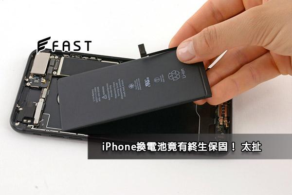 iphone7 換電池