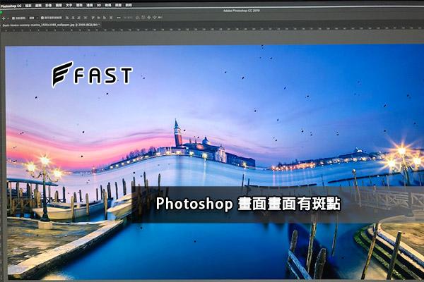 Photoshop在Mojave 10.14 發生畫面斑點
