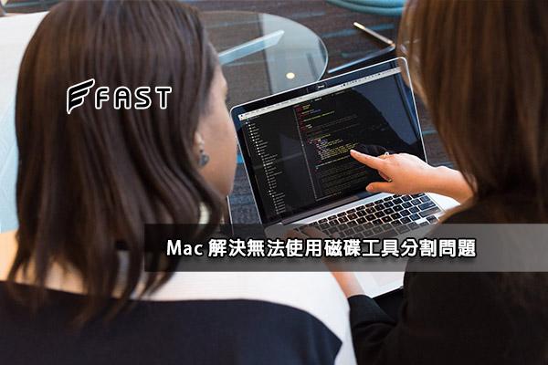 Mac 解決無法使用磁碟工具分割問題