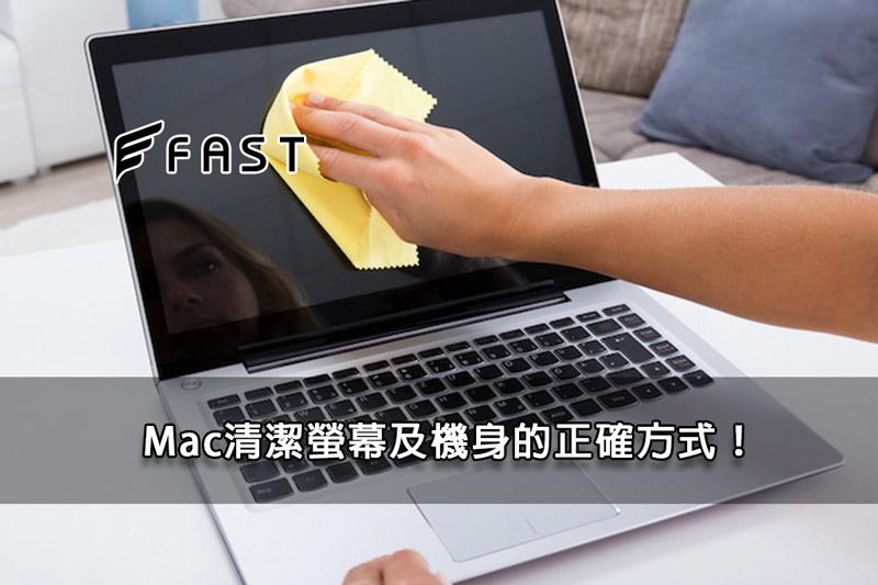 Mac清潔螢幕及機身的正確方式!