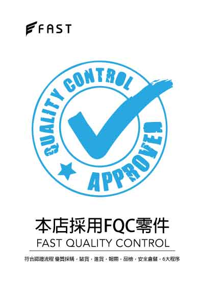 FQC零件
