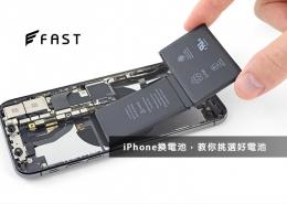 iphone換電池,只要10分鐘,教你挑選好電池