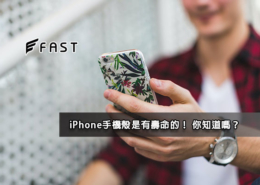 iphone手機殼是有壽命的