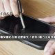 手機保護貼刮痕怎麼避免