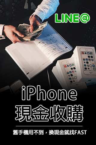 iphone現金收購 FAST